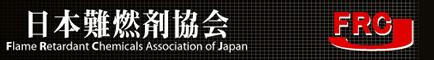 日本難燃剤協会